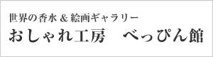 世界の香水絵画ギャラリー おしゃれ工房 べっぴん館